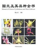Manual of Chinese Cymbidiums and Their Cultivars