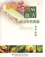 Color Illustrations of Fruit Tree Pest and Disease Control (New Edition)