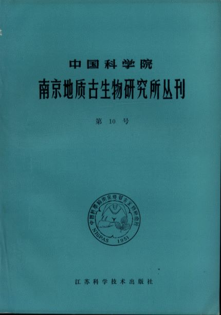 Bulletin of Nanjing Institute of Geology and Paleontology Academia Sinica No.10 (Special Papers on the Strata and Fossils from Xainza and Baingoin, Xizang, Part 1)