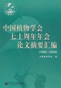 Abstracts of the Papers Presented at the 70th Anniversary of the Botanical Society of China