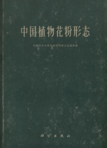 Pollen Flora of China (First Edition)