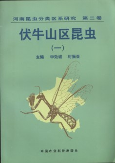 The Fauna and Taxonomy of Insects in Henan (Vol.2) - Insects of the Funiushan Mountains Region (1)