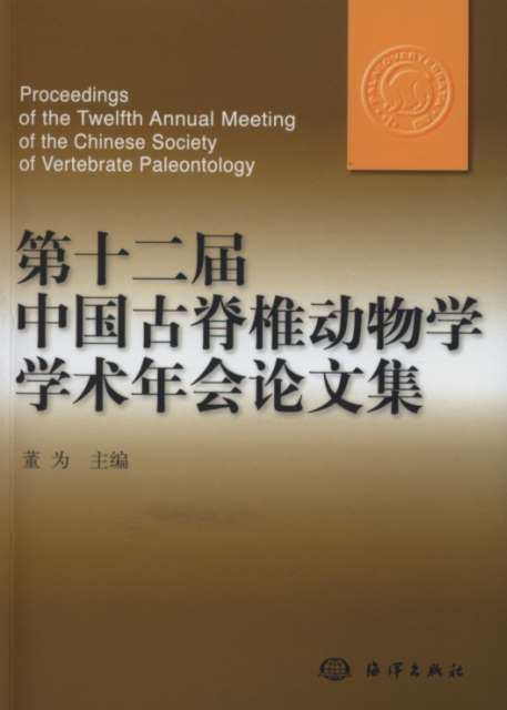 Proceedings of the Twelfth Annual Meeting of the Chinese Society of Vertebrate Paleontology
