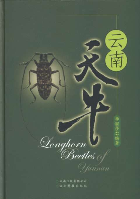 Longhorn Beetles of Yunnan