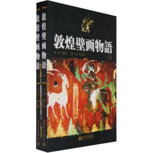Fascinating Mural Stories from Dunhuang Grottoes(2volumes)