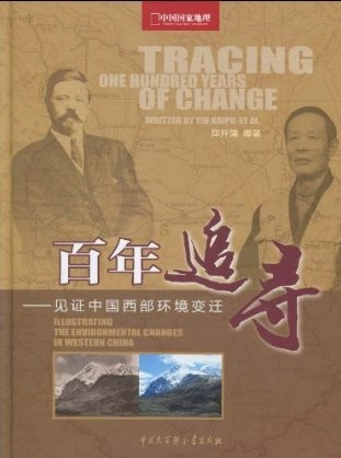 Tracing One Hundred Years of Change �C Illustrating the Environmental Changes in Western China