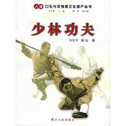 Series of Human Oral and Immaterial Cultural Heritage -- Shaolin Kungfu