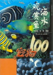 Ornamental Fishes in the Sea (Haishui Guanshang Yu)