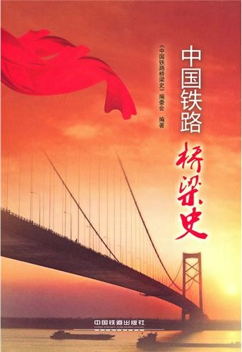 History of Chinese Railway Bridges
