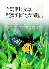A Field Guide to Food Plants of Butterflies in Taiwan(Vol.II)(out of print)