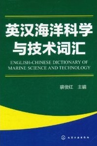 English-Chinese Dictioanry of Marine Science and Technology