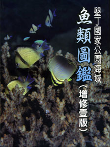 Marine Fishes in Kenting National Park
