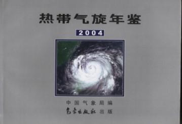 Yearbook of Tropical Cyclone 2004 (Redai Qixuan Nianjian)