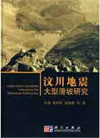 Large-scale Landslides Induced by the Wenchuan Earthquake