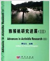 Advances in Actinidia Research(III)