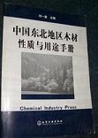 Properties and Usage Handbook of Timbers in Northeastern China