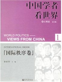 The International Order (World Politics-View From China)