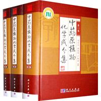 Collection on Phytochemical Constituents of Indigenous Plants of Chinese Herbal Medicines (In 3 Volumes)(Zhong Yao Yuan Zhi Wu Hua Xue Cheng Fen Ji)