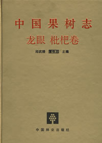 China Fruit-Plant Monograph (vol.7)-Longan and Loquat Flora