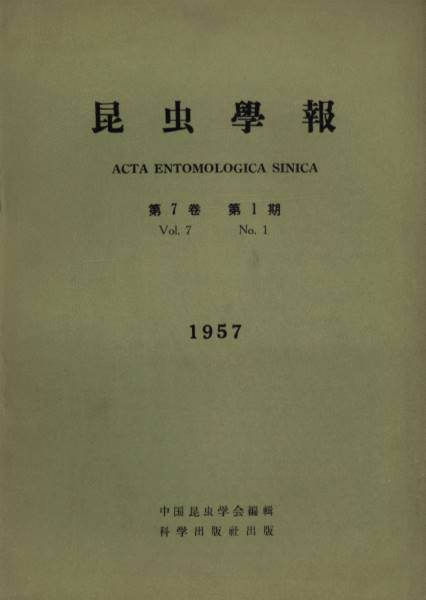 Acta Entomologica Sinica(Vol.7,No.1-4)