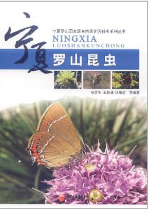 Insects from Luoshan Mountain of Ningxia
