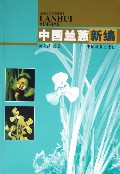 A New Compendium of Cymbidium goeringii and Cymbidium faberi in China