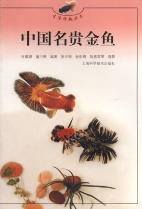 Famous and Precious Goldfish in China