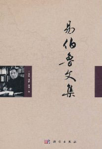 Collected Works of Yi Bolu