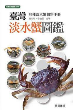 A Field Guide to Freshwater Crabs in Taiwan