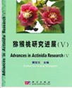 Advances in Actinidia Research(V)