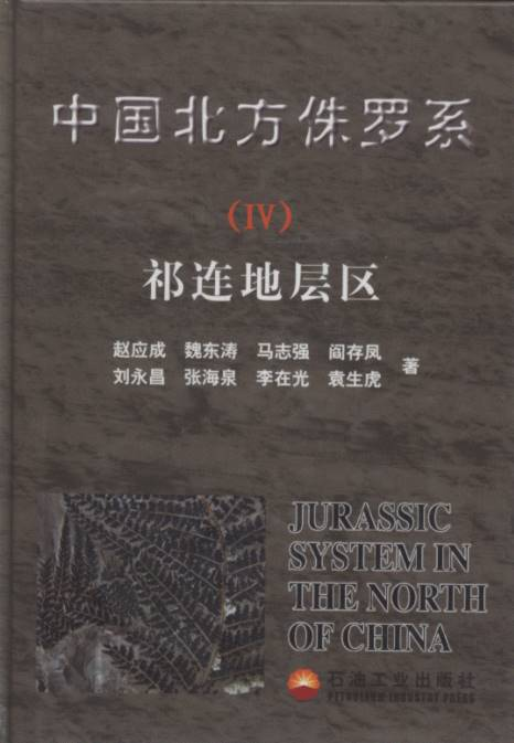 Jurassic System in the North of China (Vol. IV) Qilian Stratigraphic Region