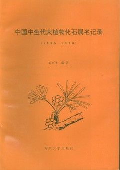 Record of Generic Names of Mesozoic Megafossil Plants from China (1865-1990)