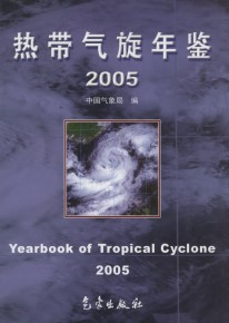 Yearbook of Tropical Cyclone 2005