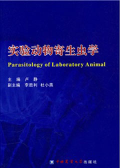 Parasitology of Laboratory Animal