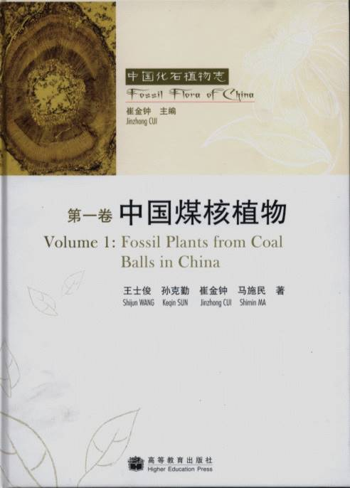 Fossil Flora of China (Vol.1):Fossil Plants from Coal Balls in China
