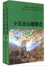 Flora of Xiaowutai Mountain(2 Volumes)
