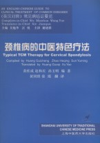Typical TCM Therapy for Cervical Spondylosis