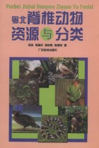 The Resources and Classification of Vertebrate in North-Guangdong Province