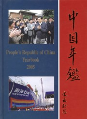 People's Republic of China YearBook 2005