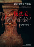 Gems of Beijing Cultural Relics Series: Pottery and Porcelain (1)