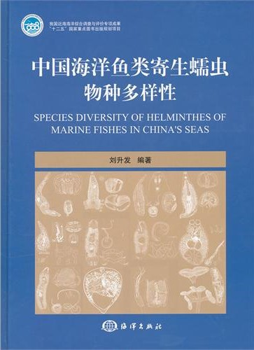 Species Diversity of Helminthes of Marine Fisher in China's Seas