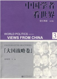 Strategies of the Great Power (World Politics-View From China)