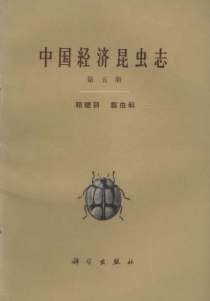 Economic Insect Fauna of China (Fasc.5) Coccinellidae (I)