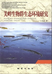 Studies On Ecological Environment of Guanling Biota