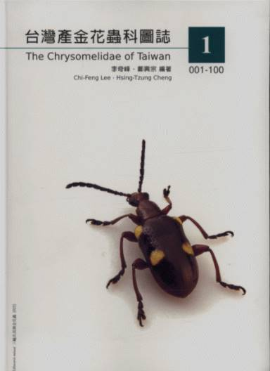 The Chrysomelidae of Taiwan(1)