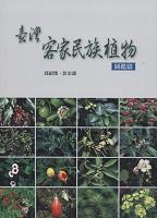 Ethnobotany of Kejia Ethnicity in Taiwan -- Volume of Illustration