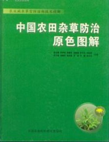 Color Illustrations of Farmland Weed Control in China