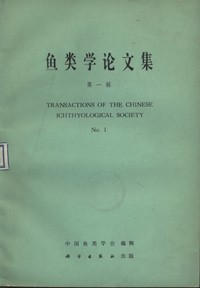 Transactions of the Chinese Ichthyological Society (Used)
