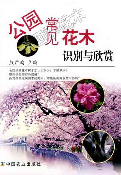 Identification and Appreciation of Common Flowers and Trees in Parks (GONG YUAN XHANG JIAN HUA MU SHI BIE YU XIN SHANG)