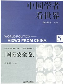 International Security (World Politics-View From China)